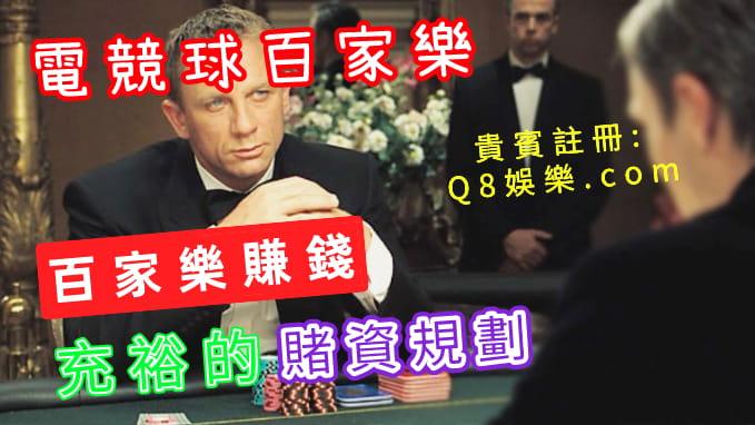 電競球分析玩百家樂要多少的賭資和規劃