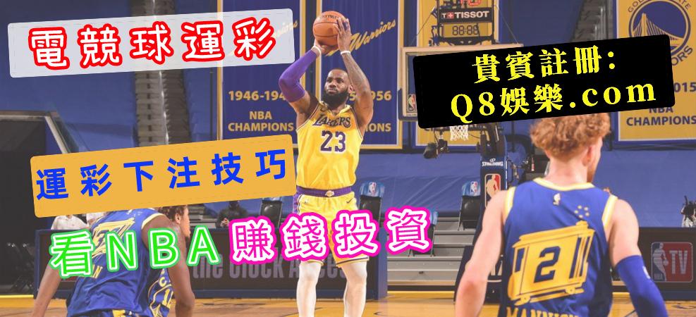 【娛樂城】運彩NBA必勝教學、預測、賠率、投注網站!線上投注、下注