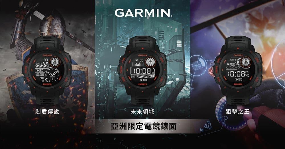電競賽事 智慧遊戲手錶 「Instinct Esports 電競潮流版」酷炫登場