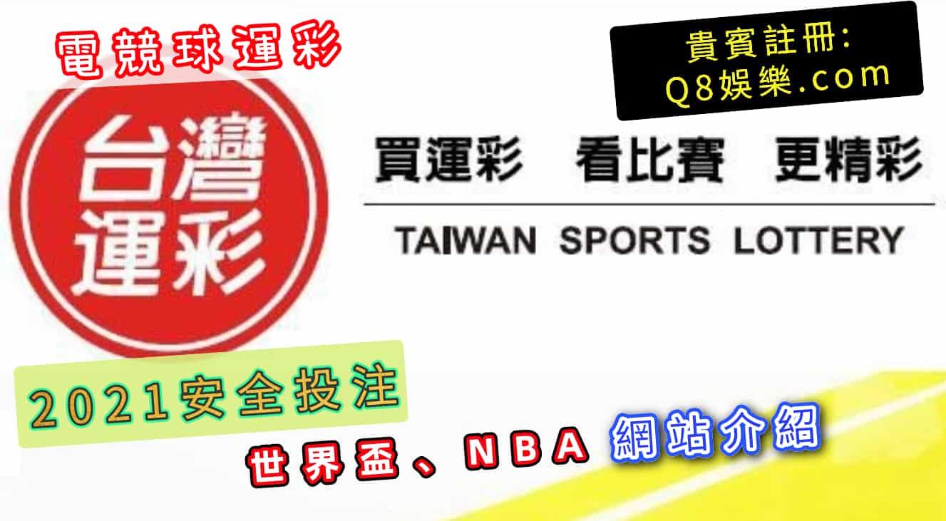 台灣線上運動彩券 2021最安全娛樂投注平台介紹