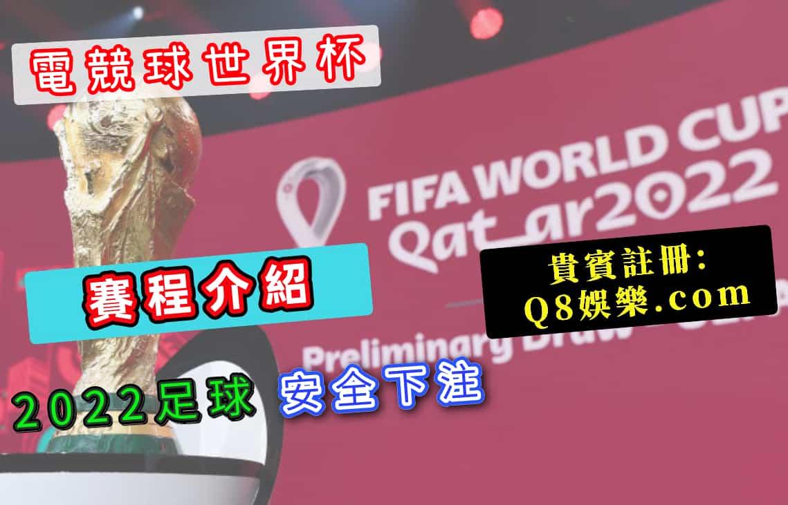 2022世界杯賽程表!11月21日揭幕 運動彩券安全線上下注平台