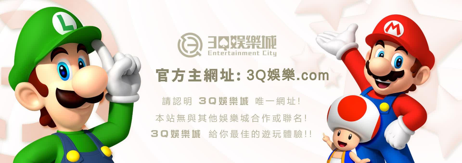 3Q娛樂城 – 官方網站 2022最新娛樂城 運彩安全快速下分