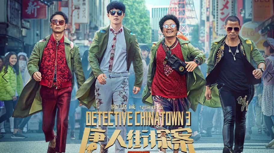 《唐人街探案3》中國大陸票房近200億! 邱澤合體緋聞女友甩尾辦案
