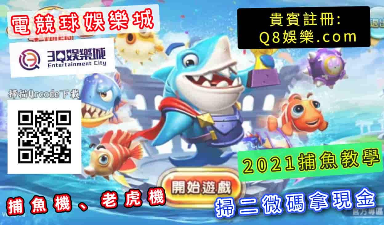 【捕魚機】AG捕魚王 遊戲完整介紹、捕魚機技巧教學