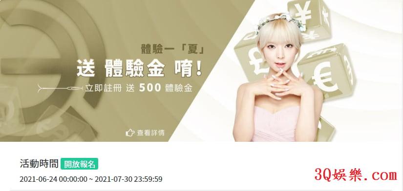 3Q娛樂城全新開幕 註冊送體驗金500 首次儲值送5000元現金 業界最高反水1%起