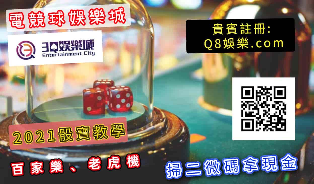 3Q娛樂城 骰寶贏錢私藏教學,最多人在用的投注技巧