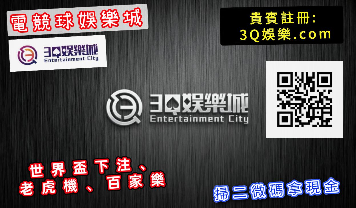 3Q娛樂城APP下載 2021最安全官方投注平台