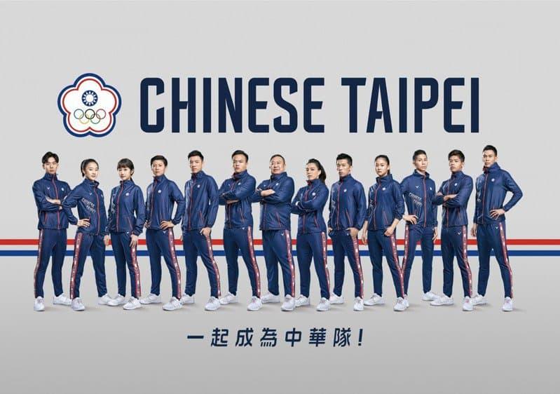 2021東京奧運中華台北代表隊運動服大公開 !
