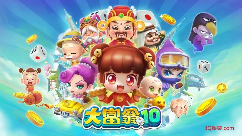 《大富翁 10》將於 8 月 26 日登陸 Nintendo Switch 平台