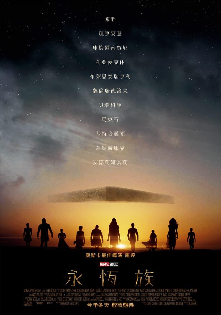 漫威宇宙《永恆族》釋出正式預告影片 攜手對抗古老宿敵