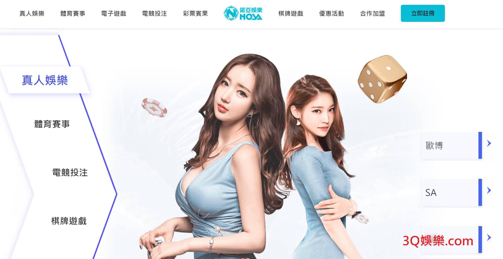 諾亞娛樂城 ( Noya ) 多款線上博奕遊戲 亞州最強娛樂平台,全網信譽第一 
