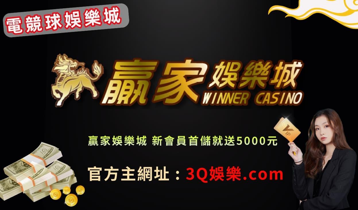 贏家娛樂城 疫情在家也可以贏大獎、註冊送現金200 (WINBET)