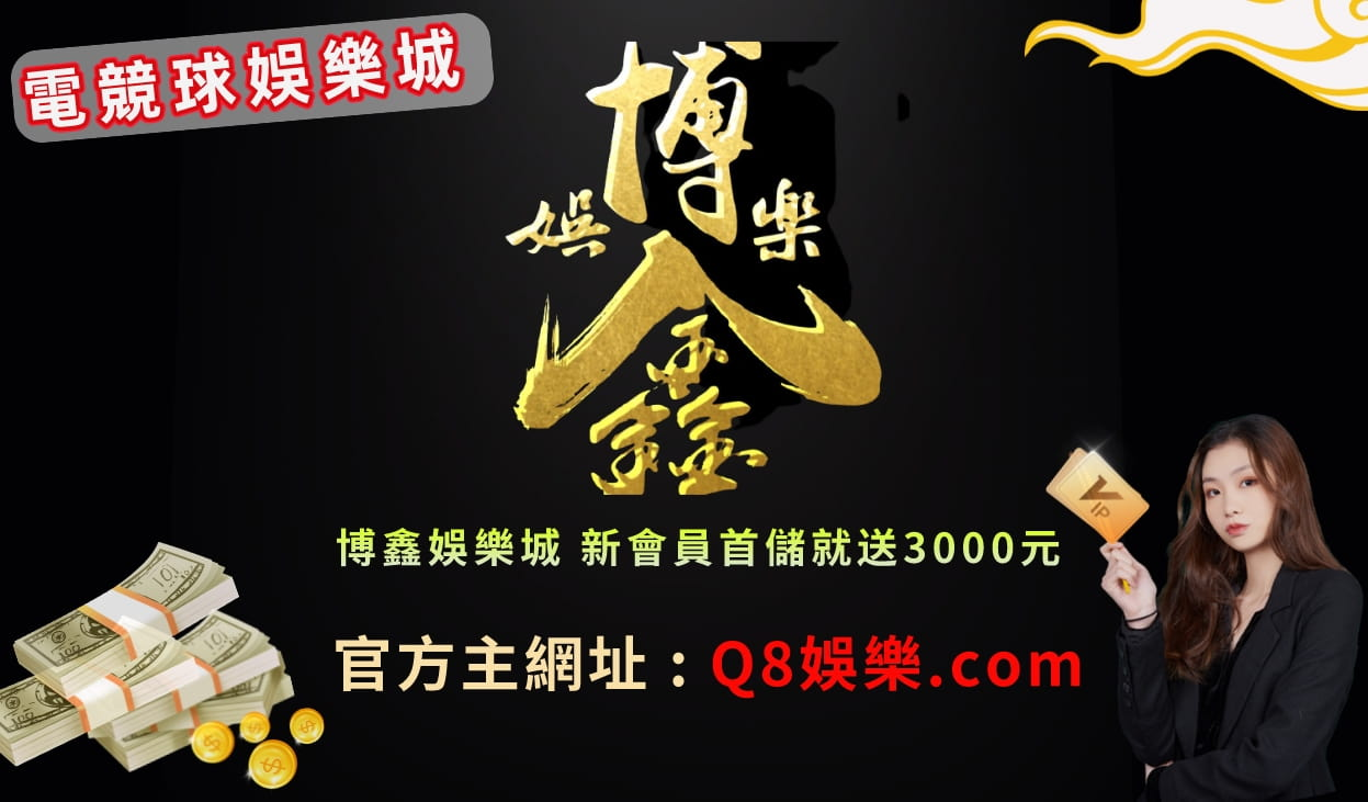 博鑫娛樂城 網路評價最安全值得信賴的好夥伴、註冊送現金500
