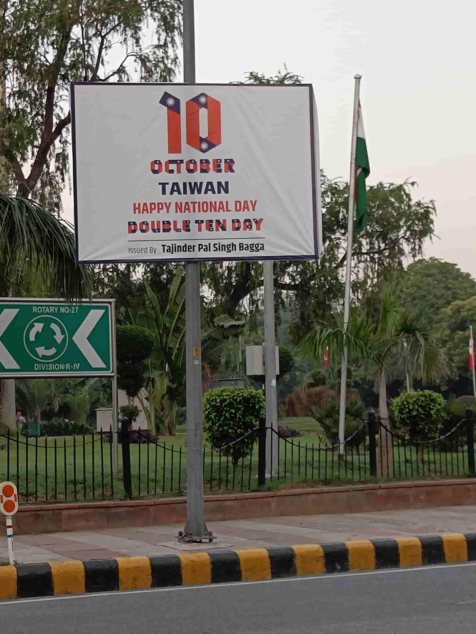 印度執政黨幹部賀台灣國慶 中國簽證中心外懸掛雙十海報