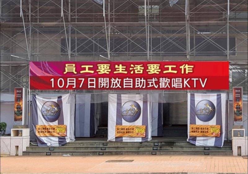 台中「金錢豹」酒店10/7起轉型為自助式KTV 業者發文證實
