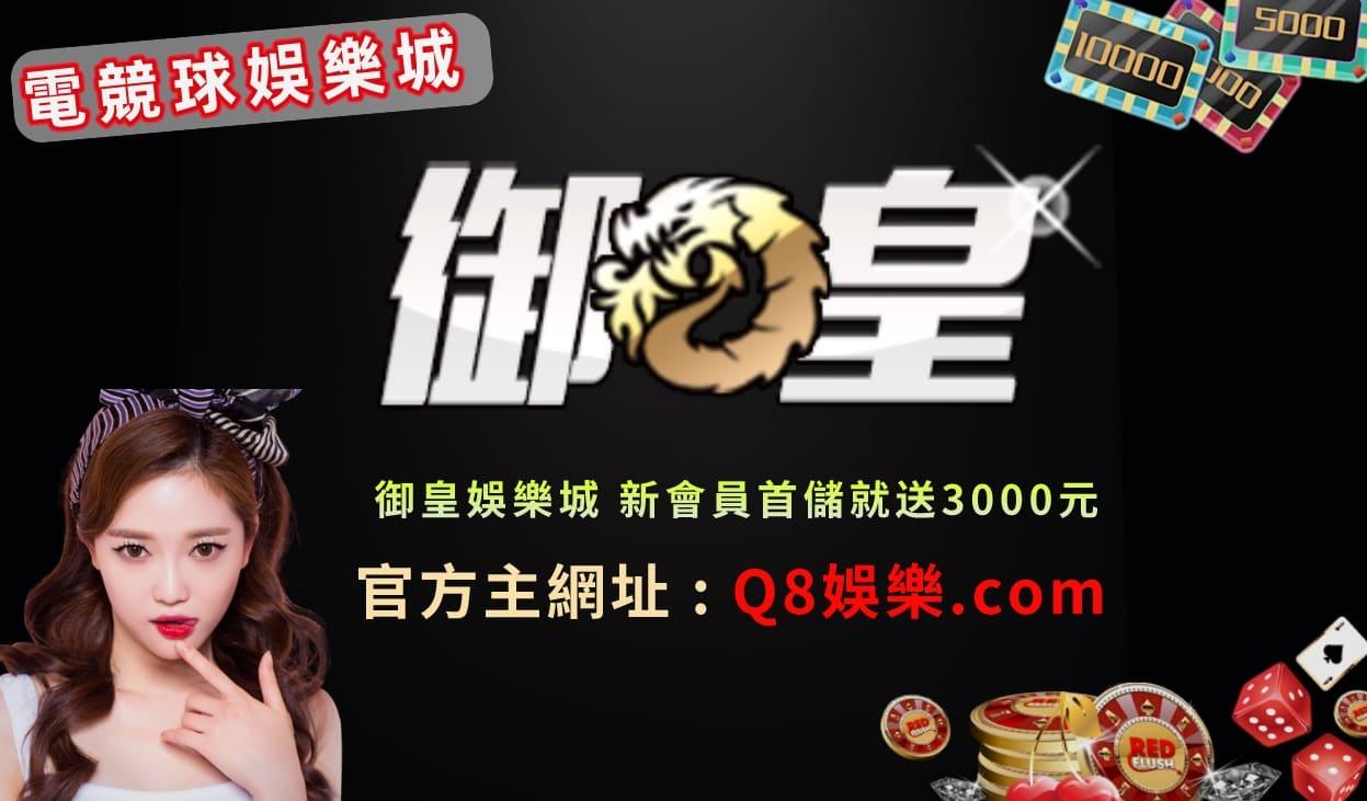 御皇娛樂城 最新信譽現金版官網下載點 百家樂註冊送168