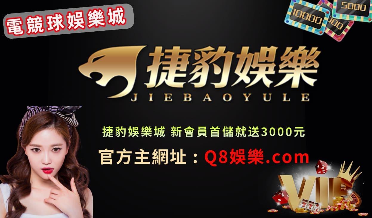捷豹娛樂城 擁有擋不住的吸引力 揪朋友玩線上百家樂 首儲送888