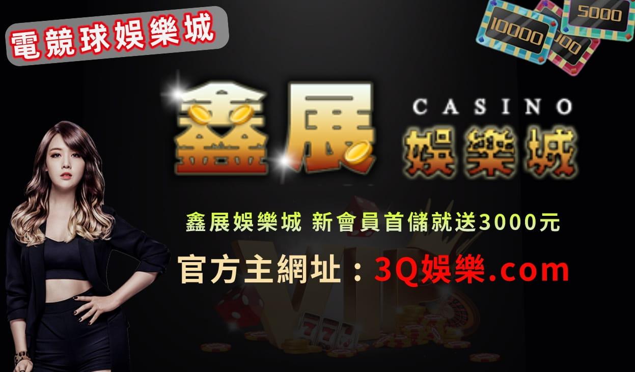 鑫展娛樂城 10年老台子穩定出金 最公正的博弈平台 百家樂儲值送3000元