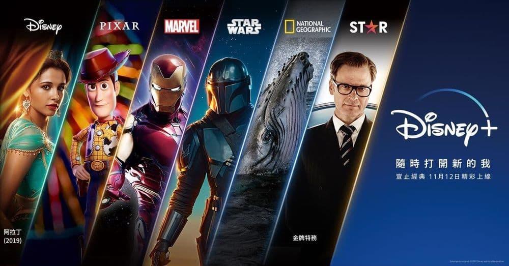 Disney+ 公布台灣收費方案 最多同時支援 4 台裝置線上收看