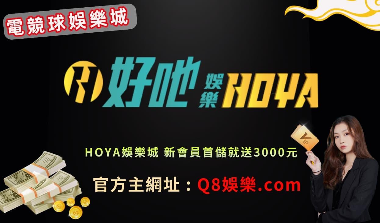 HOYA娛樂城 百萬玩家誠心推薦的信譽平台!加入會員享獨家存送優惠!