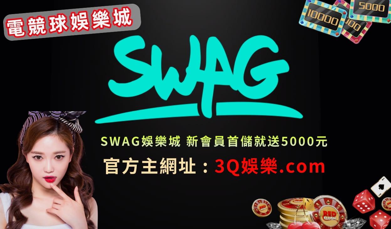 SWAG娛樂城 美女成人AV荷官在線發牌 最受歡迎的線上百家樂